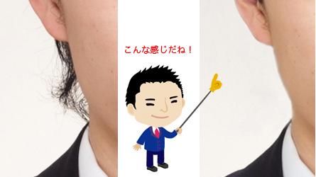 えりあしのコピー.jpg